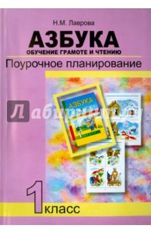 Азбука. Обучение грамоте и чтению. Поурочное планирование. 1 класс. Методическое пособие