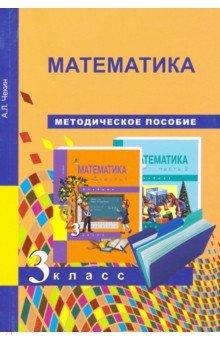 Математика. 3 класс. Методическое пособие. ФГОС математика учебное пособие