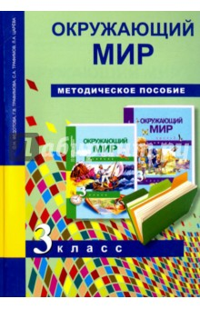 Окружающий мир. 3 класс. Методическое пособие. ФГОС окружающий мир 3 класс электронная форма учебника cd