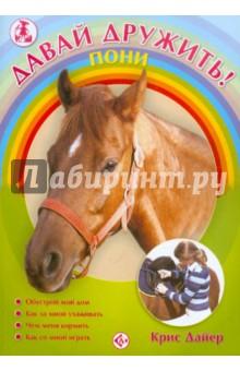 Пони от Лабиринт