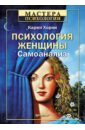 Психология женщины. Самоанализ, Хорни Карен