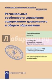 Региональные особенности управления содержанием дошкольного и общего образования ФГОС