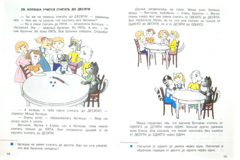 Иллюстрация 1 из 10 для Кронтик учится считать. Книга для работы взрослых с детьми: учебное пособие. ФГОС - Роза Чуракова | Лабиринт - книги. Источник: Лабиринт