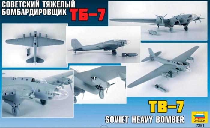 """Иллюстрация 1 из 4 для Самолет """"ТБ-7"""" (7291)   Лабиринт - игрушки. Источник: Лабиринт"""