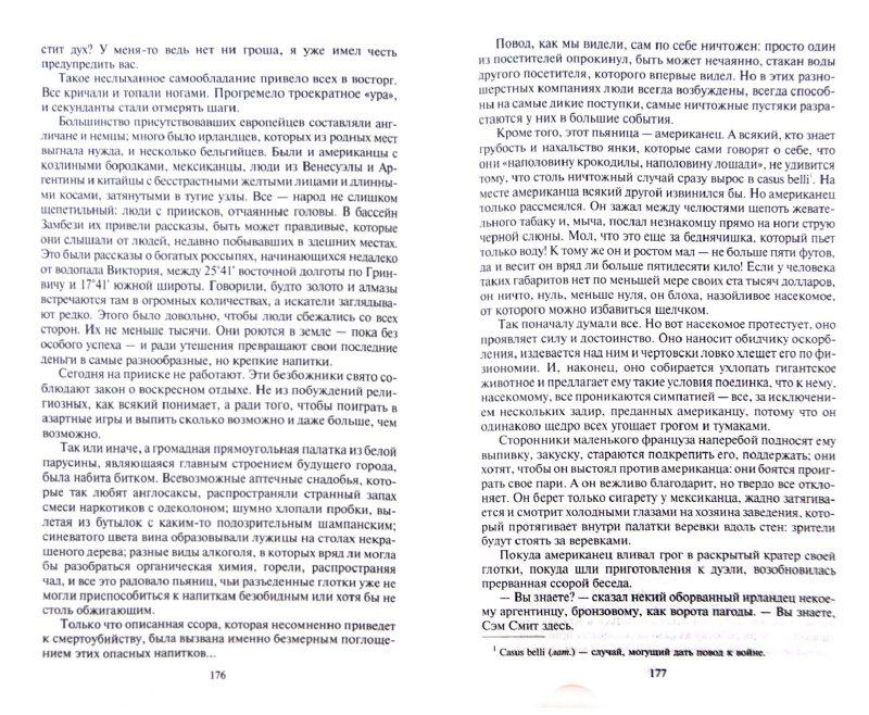 Иллюстрация 1 из 30 для Похитители бриллиантов - Луи Буссенар   Лабиринт - книги. Источник: Лабиринт