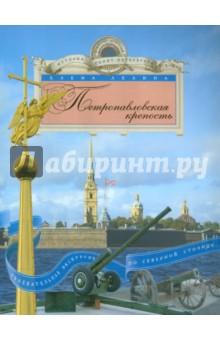 Петропавловская крепость. Увлекательная экскурсия по Северной столице