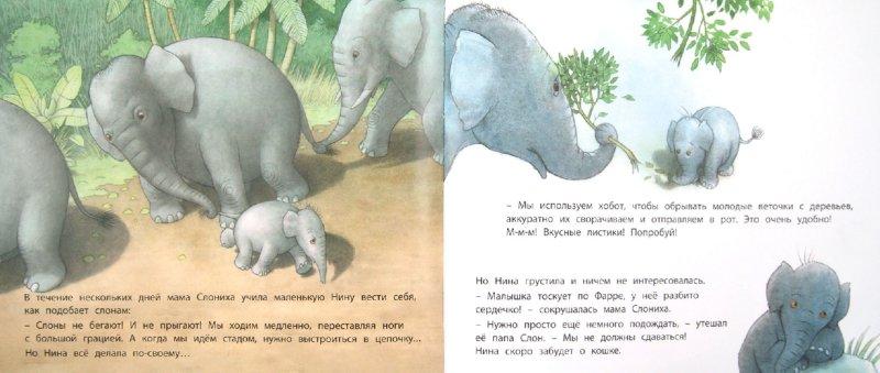 Иллюстрация 1 из 34 для Няня для слоненка - Фатима Шарафеддин | Лабиринт - книги. Источник: Лабиринт
