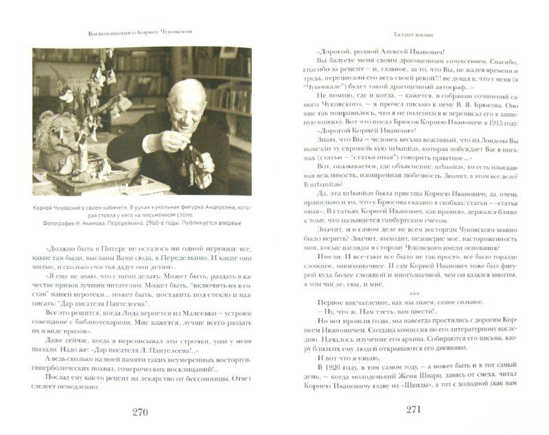 Иллюстрация 1 из 23 для Воспоминания о Корнее Чуковском - Чуковская, Иванова   Лабиринт - книги. Источник: Лабиринт