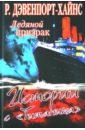 Ледяной призрак. Истории с Титаника, Дэвенпорт-Хайнс Ричард