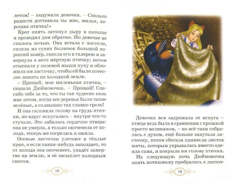 Иллюстрация 1 из 4 для Дюймовочка - Ханс Андерсен | Лабиринт - книги. Источник: Лабиринт