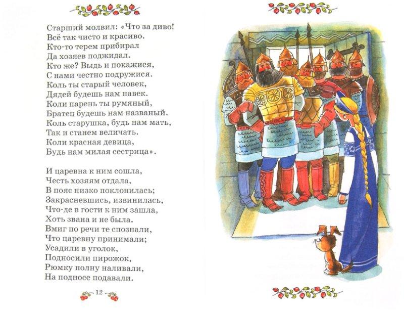 Иллюстрация 1 из 4 для Сказка о мертвой царевне и о семи богатырях - Александр Пушкин | Лабиринт - книги. Источник: Лабиринт