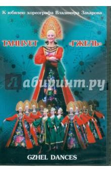 Танцует Гжель (DVD) чиполлино заколдованный мальчик сборник мультфильмов 3 dvd полная реставрация звука и изображения
