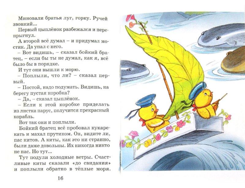 Иллюстрация 1 из 12 для Паровозик из Ромашково - Геннадий Цыферов | Лабиринт - книги. Источник: Лабиринт