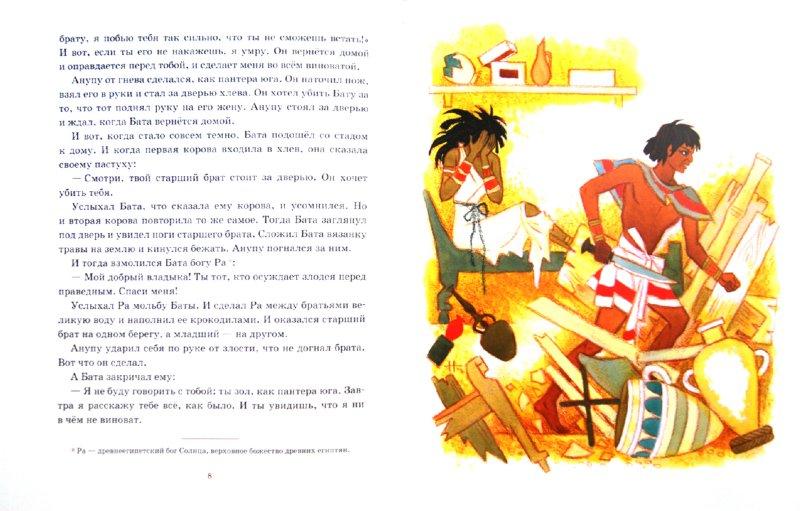 Иллюстрация 1 из 46 для Чудесные превращения Баты | Лабиринт - книги. Источник: Лабиринт