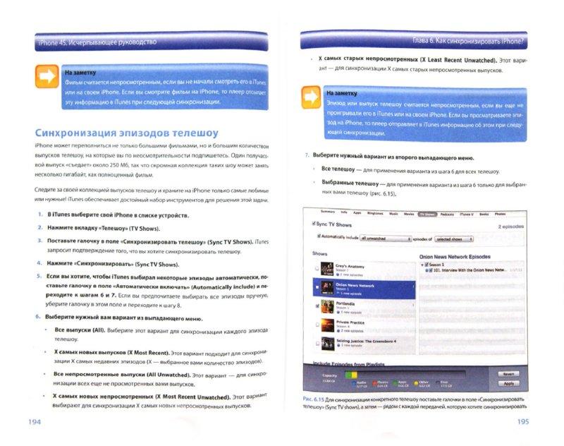 Иллюстрация 1 из 12 для iPhone 4s. Исчерпывающее руководство - Пол Макфедрис | Лабиринт - книги. Источник: Лабиринт