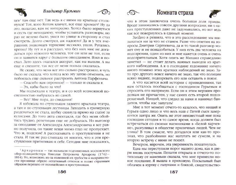 Иллюстрация 1 из 13 для Комната страха - Владимир Кузьмин | Лабиринт - книги. Источник: Лабиринт
