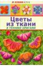 Галанова Татьяна Вячеславовна Цветы из ткани в технике оригами