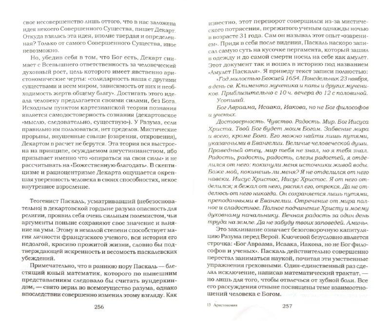 Иллюстрация 1 из 11 для Аристономия - Борис Акунин | Лабиринт - книги. Источник: Лабиринт