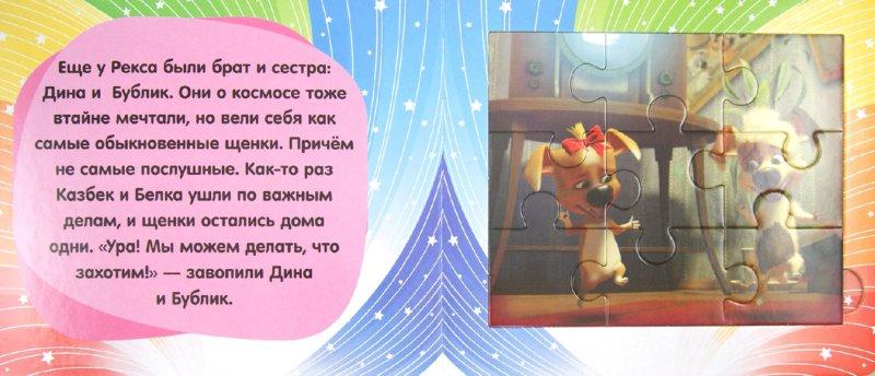 Иллюстрация 1 из 4 для Белка и Стрелка. Озорная семейка. Одни дома. Книжка-мозаика - Александр Тюжин | Лабиринт - книги. Источник: Лабиринт