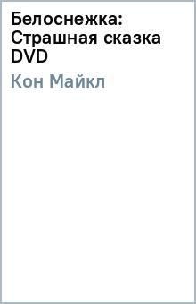Белоснежка: Страшная сказка (DVD)
