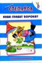 все цены на Степанов Владимир Александрович Куда глядит ворона?: Стихи онлайн