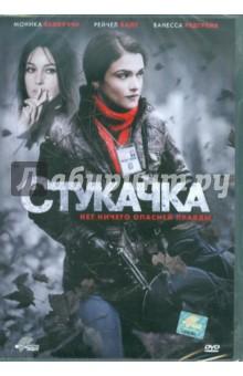 Zakazat.ru: Стукачка (DVD). Кондраки Лариса