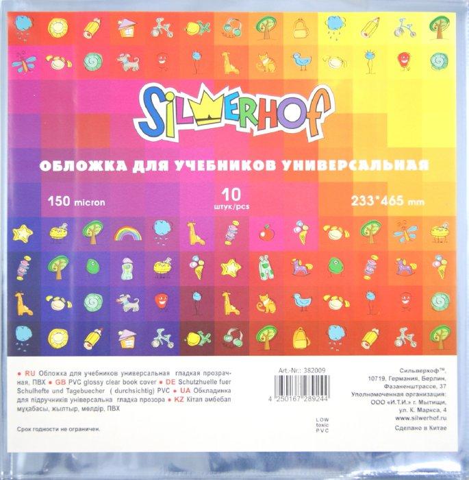 Иллюстрация 1 из 3 для Обложки для учебников универсальные 233х465 мм. Прозрачные, 10 штук в упаковке (382009) | Лабиринт - канцтовы. Источник: Лабиринт
