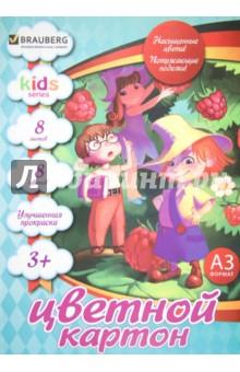 Картон цветной Kids Series 8 листов, 8 цветов, А3 (124768) академия групп картон цветной 8 листов 8 цветов monster high