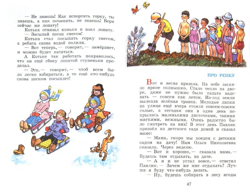 Иллюстрация 1 из 14 для Фантазеры - Николай Носов | Лабиринт - книги. Источник: Лабиринт