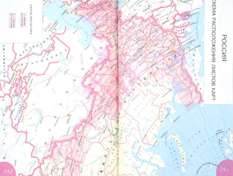 Иллюстрация 1 из 8 для Атлас автомобильных дорог. Россия, сопредельные государства, Западная Европа, Азия   Лабиринт - книги. Источник: Лабиринт