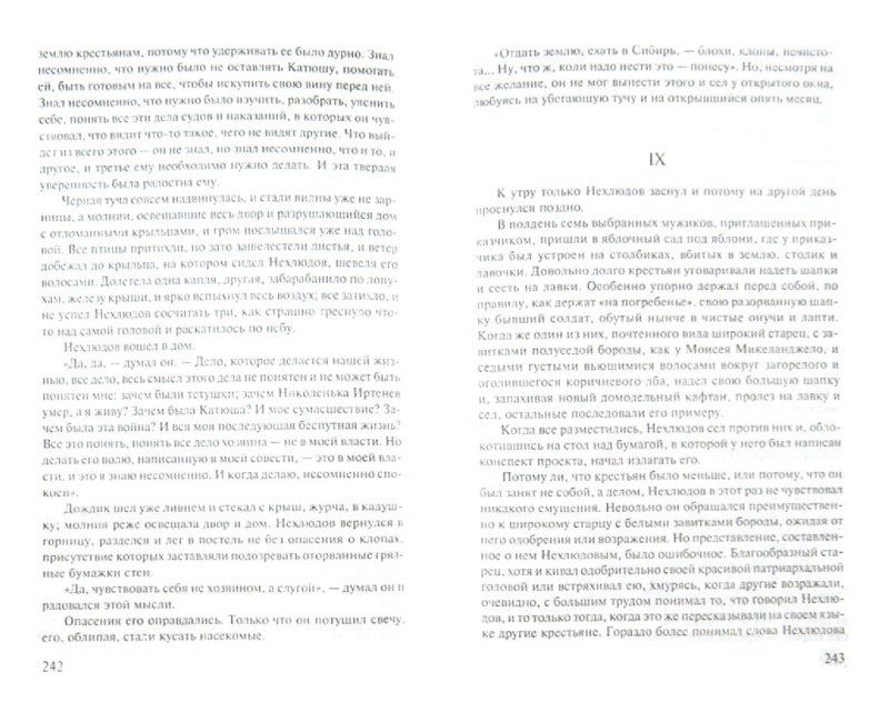 Иллюстрация 1 из 3 для Воскресение - Лев Толстой   Лабиринт - книги. Источник: Лабиринт