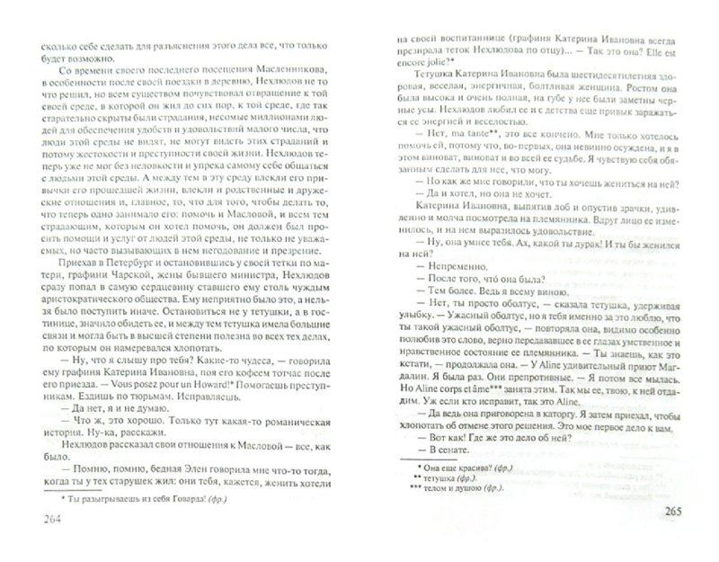 Иллюстрация 1 из 39 для Воскресение - Лев Толстой | Лабиринт - книги. Источник: Лабиринт