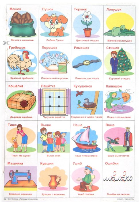 Иллюстрация 1 из 13 для Логопедическое лото. Учим звук Ш - Ольга Громова | Лабиринт - книги. Источник: Лабиринт