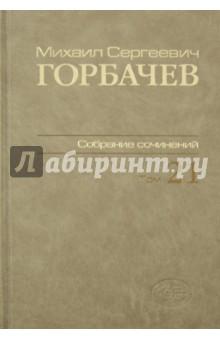 Собрание сочинений. Том 21. Июль-август 1990