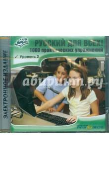 Русский для всех! Уровень 2 (CD) русский для всех 1000 практических упражнений уровень 3 cd