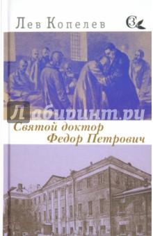 Святой доктор Федор Петрович