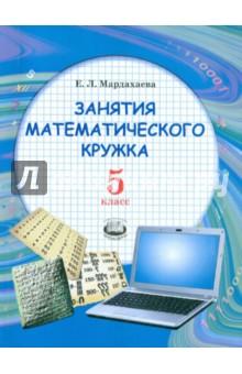 Занятия математического кружка. 5 класс. Учебное пособие