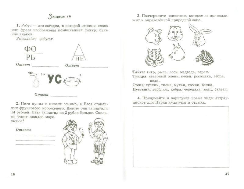 Иллюстрация 1 из 6 для Рабочая тетрадь по развитию интеллектуальных способностей. 1 класс - Сергеева, Биржева, Сечкарева | Лабиринт - книги. Источник: Лабиринт