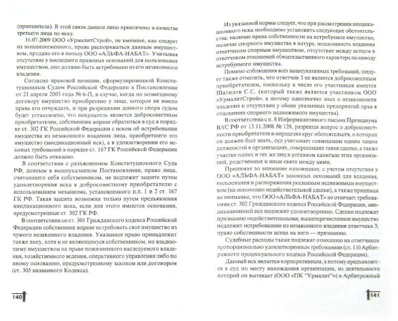 Иллюстрация 1 из 15 для Все виды исковых заявлений и претензий в суд. Новая редакция - Антон Гусев | Лабиринт - книги. Источник: Лабиринт