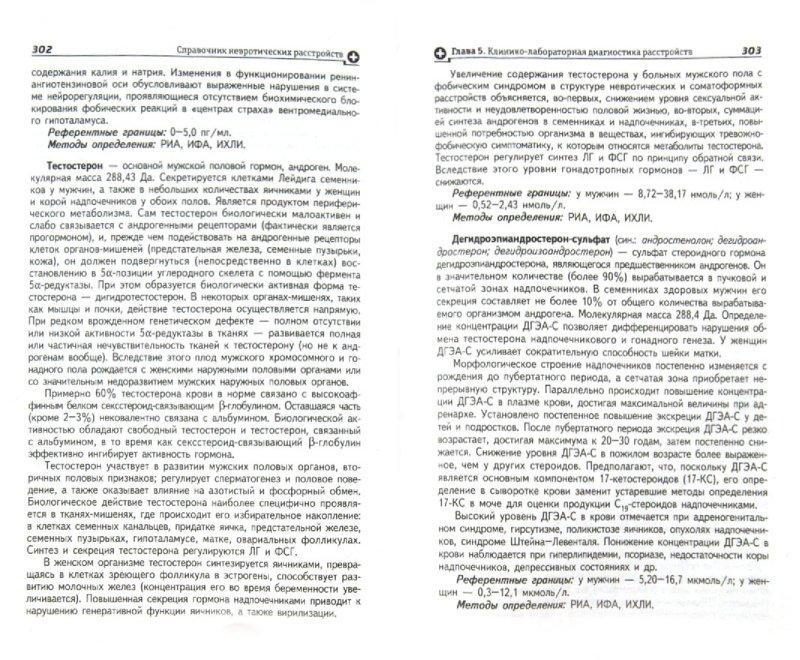 Иллюстрация 1 из 12 для Справочник невротических расстройств - Первый, Сухой | Лабиринт - книги. Источник: Лабиринт