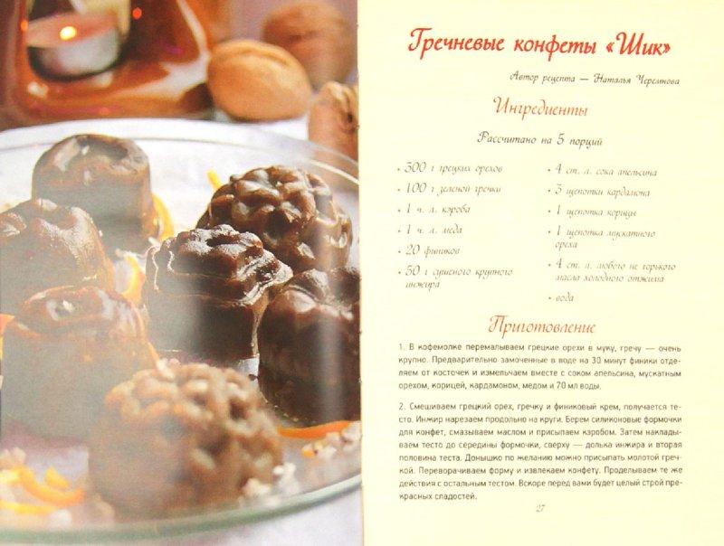 Иллюстрация 1 из 9 для Живая кухня. Десерты и коктейли без сахара - Анастасия Савитская | Лабиринт - книги. Источник: Лабиринт