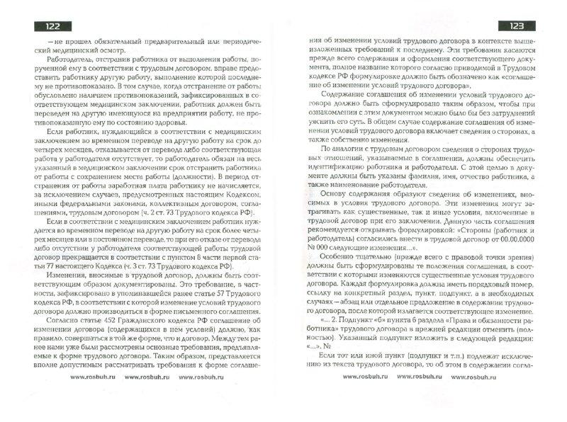 Иллюстрация 1 из 9 для Справочник по делопроизводству (+ CD) - Татьяна Межуева   Лабиринт - книги. Источник: Лабиринт