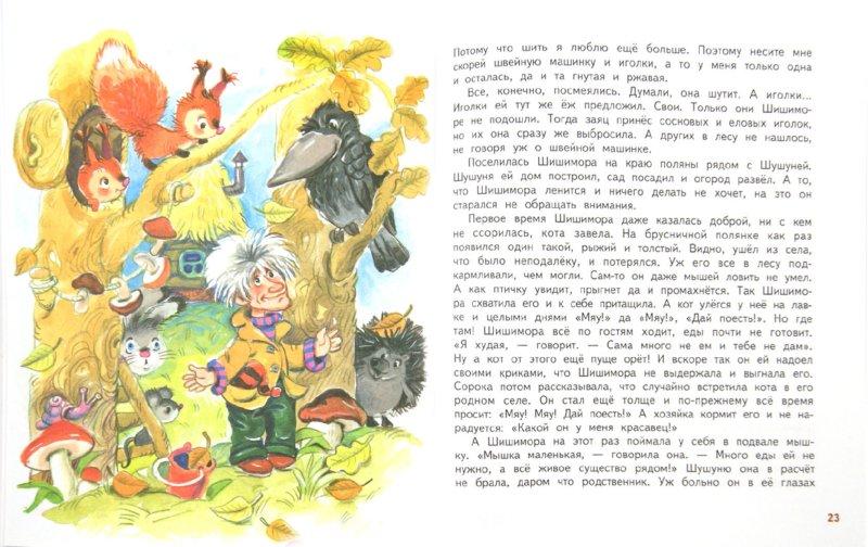 Иллюстрация 1 из 11 для Стихи и сказки тридесятого царства | Лабиринт - книги. Источник: Лабиринт