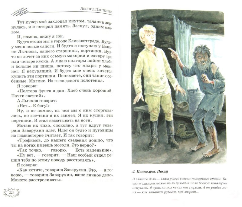 Иллюстрация 1 из 39 для Дорогами приключений | Лабиринт - книги. Источник: Лабиринт