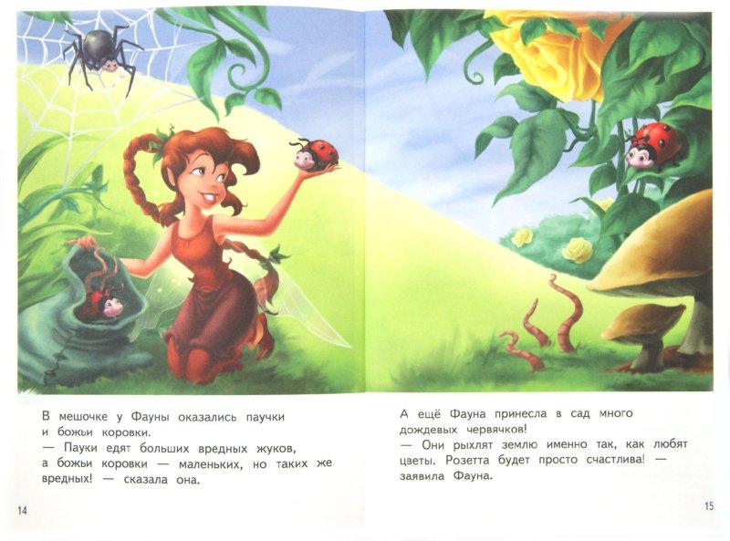 Иллюстрация 1 из 10 для Динь-Динь и Сад Дружбы. Шаг 4 (Disney Fairies) | Лабиринт - книги. Источник: Лабиринт