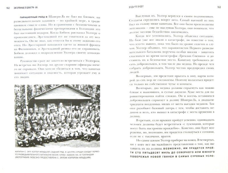 Иллюстрация 1 из 6 для Затерянные в Шангри-Ла - Митчелл Зукофф | Лабиринт - книги. Источник: Лабиринт