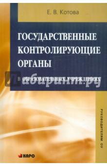 Государственные контролирующие органы в образовательных учреждениях. Методическое пособие