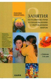 Занятия с детьми 5-6 лет по развитию речи и ознакомлению с окружающим миром