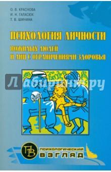 Психология личности пожилых людей и лиц с ограничениями здоровья ходунки для пожилых людей в минске купить