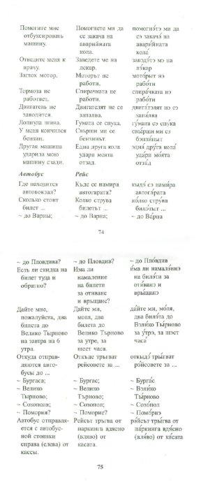 Иллюстрация 1 из 7 для Русско-болгарский разговорник | Лабиринт - книги. Источник: Лабиринт